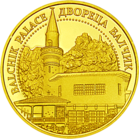 Front side Двореца Балчик Golden Bulgaria