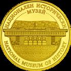 Front side Национален Исторически Музей - София Golden Bulgaria