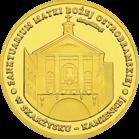 Front side Sanktuarium M. B. Ostrobramskiej w Skarżysku- Kamiennej Szlak Jana Pawła II