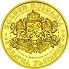 Back side of Калиакра Golden Bulgaria