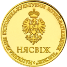Back side of Нясвіж Golden Belarus