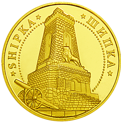 Front side Шипка Golden Bulgaria