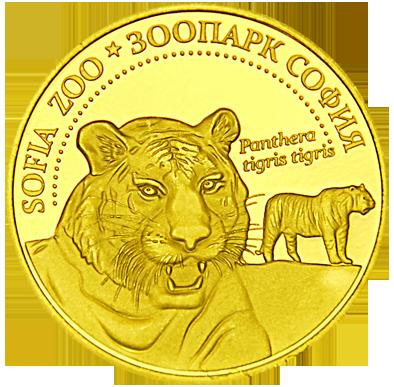 Front side Зоопарк София Golden Bulgaria