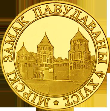 Front side Мірскі замак Golden Belarus