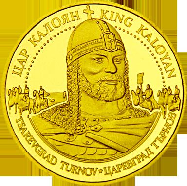Front side Самоводска чаршия - Велико Търново Golden Bulgaria