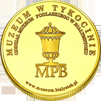 Back side of Muzeum Podlaskie - Muzeum w Tykocinie Złote Podlaskie