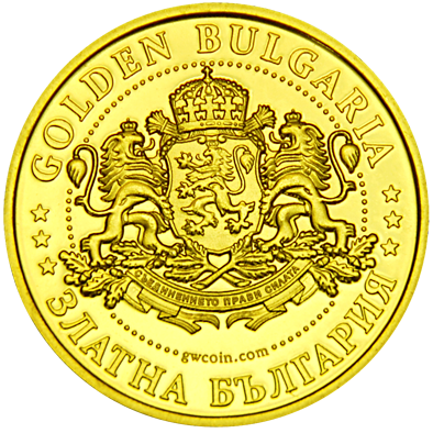 Back side of Шипка Golden Bulgaria