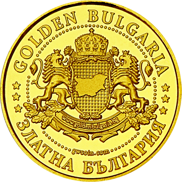 Back side of Екомузей - Русе Golden Bulgaria