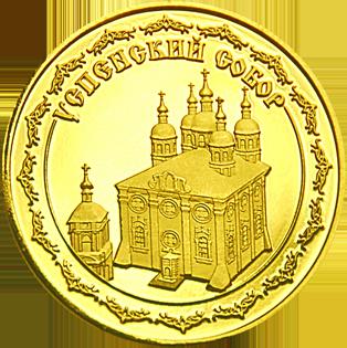 Back side of Смоленск Golden Russia