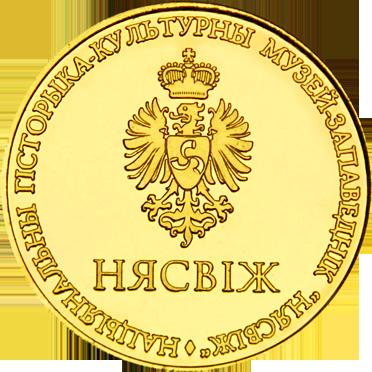 Back side of Нясвіж Golden Belarus