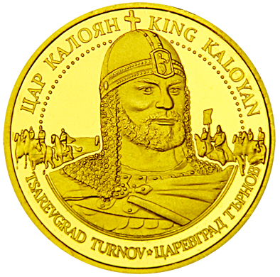 Front side Царевец Вeлико Търново Golden Bulgaria